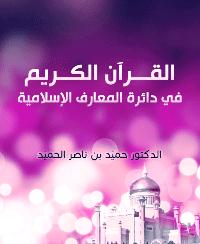 القـــرآن الكــريــــــم في دائرة المعارف الإسلامية