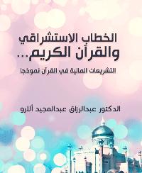 الخطاب الاستشراقي والقرآن الكريم…..التشريعات المالية في القرآن نموذجا