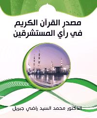 مصدر القرآن الكريم في رأي المستشرقين