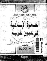 الصحوة الاسلامية في عيون غربية