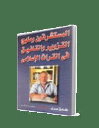 المستشرقون ومنهج التزوير والتلفيق في التراث الاسلامي