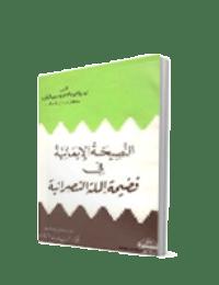 النصيحة الايمانية في فضيحة الملة النصرانية