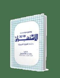 الاستشراق في الفكر الاسلامي المعاصر…دراسات تحليلية تقويمية