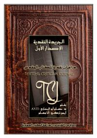 دراسات نقدية للكتاب المقدس الاصدار الاول