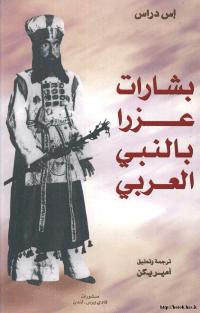 بشارات عزرا بالنبي العربي