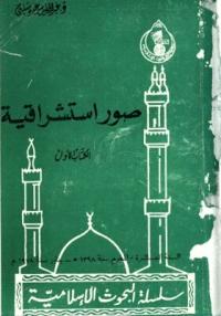 صور استشراقية  الكتاب الاول