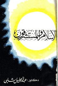 الاسلام والمستشرقون