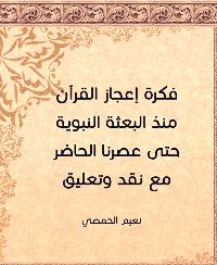 فكرة إعجاز القرآن منذ البعثة النبوية حتى عصرنا الحاضر مع نقد وتعليق