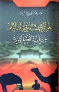 احوال غير المسلمين في بلاد الشام حتى نهاية العصر الاموي