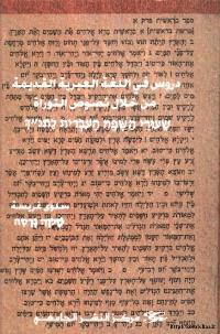 دروس في اللغة العبرية القديمة من خلال نصوص التوراة