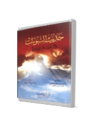 حديث النبوات و البحث عن يسوع