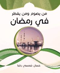 من يصوم ومن يفطر في رمضان