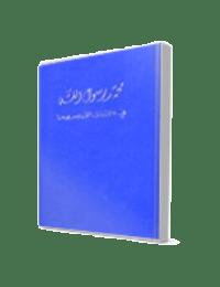 محمد رسول الله في كتابات القديس يوحنا