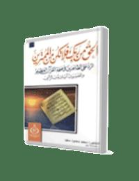 الحق من ربك فلا تكن من الممترين..الرد على الطاعنين في صحة القرآن العظيم والمفسرين آياته بالرأي