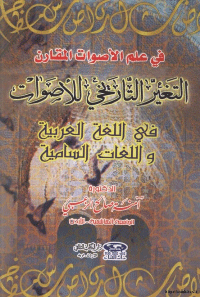 التغير التاريخي للأصوات في اللغة العربية واللغات السامية