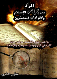 المرأة بين إشراقات الإسلام وافتراءات المنصرين