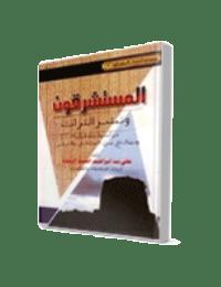 المستشرقين ونشر التراث الإسلامي