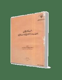 المستشرقون ومصادر التشريع الإسلامي