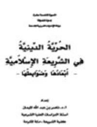 الحرية الدينية في الشريعــة الإسلاميــة ..أبعادها ضوابطها