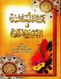 بلاغة الكلمة في التعبير القرآني