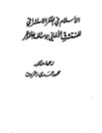 الاسلام في الفكر الاستشراقي للمستشرق الألماني جوستاف بفانموللر
