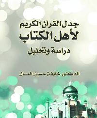 جدل القرآن الكريم لأهل الكتاب .. دراسة وتحليل