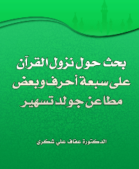 بحث حول نزول القرآن على سبعة أحرف وبعض مطاعن جولدتسهير