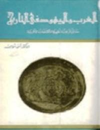 العرب واليهود في التاريخ…حقائق تاريخية تظهرها المكتشفات الآثارية