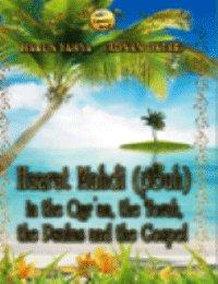 HAZRAT MAHDI (PBUH) IN THE QUR'AN ,THE TORAH,THE PSALMS AND THE GOSPEL