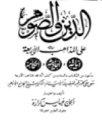 الدين والصوم على المذاهب الأربعة آياته وأحاديثه وأحكامه