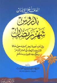 إتحاف أهل الإيمان بدروس شهر رمضان