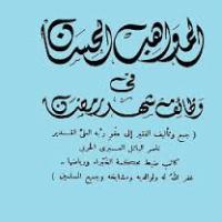 المواهب الحسان في وظائف شهر رمضان