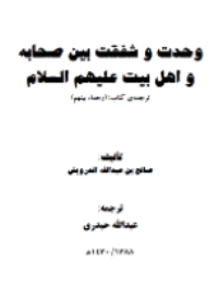 وحدت و شفقت بین صحابه و آل بیت علیهم السلام