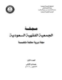 مجلة الجمعية الفقهية السعودية – العدد 1
