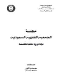 مجلة الجمعية الفقهية السعودية – العدد 3