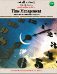 Time management from Islamic and Administrative perspective