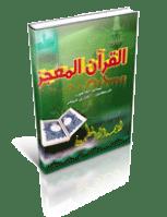 القرآن المعجز