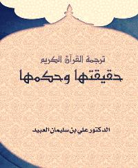 ترجمة القرآن الكريم: حقيقتها وحكمها