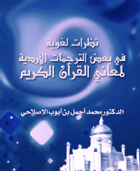 نظرات لغوية في بعض الترجمات الأردية لمعاني القرآن الكريم