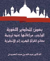 بعض المحاذير اللغوية الواجب مراعاتها عند ترجمة معاني القرآن الكريم إلى الإنجليزية