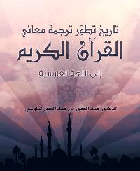 تاريخ تطور ترجمات معاني القرآن الكريم إلى اللغة الفارسية
