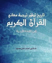 تاريخ تطور ترجمة معاني القرآن الكريم إلى اللغة الأردية