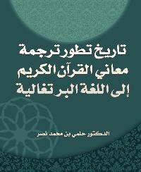 تاريخ تطور ترجمة معاني القرآن الكريم إلى اللغة البرتغالية