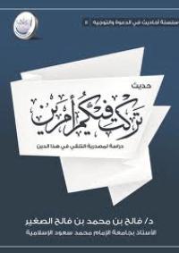 حديث: «تركت فيكم أمرَين» دراسة لمصدرية التلقي في هذا الدين