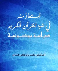 المستعاذ منه في ضوء القرآن الكريم دراسة موضوعية