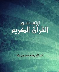 ترتيب سور القرآن الكريم