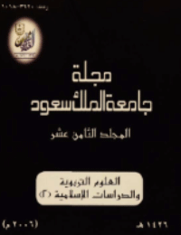 مجلة العلوم التربوية والدراسات الإسلامية – العدد 45