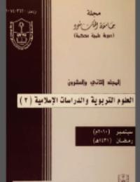 مجلة العلوم التربوية والدراسات الإسلامية – العدد 55