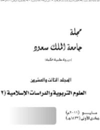 مجلة العلوم التربوية والدراسات الإسلامية – العدد 57