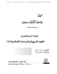 مجلة العلوم التربوية والدراسات الإسلامية – العدد 62